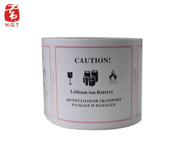 黄港同电池防火标签定制印刷