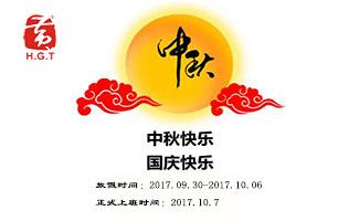 迎国庆贺中秋-黄港同印刷