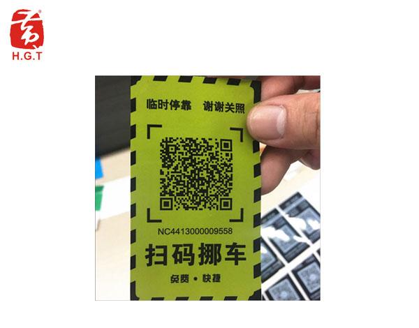 黄港同微信二维码扫码移车标签印刷