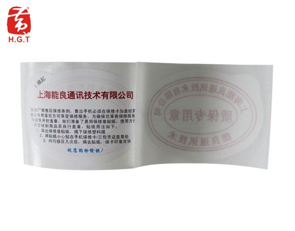 黄港同双面防伪标签印刷