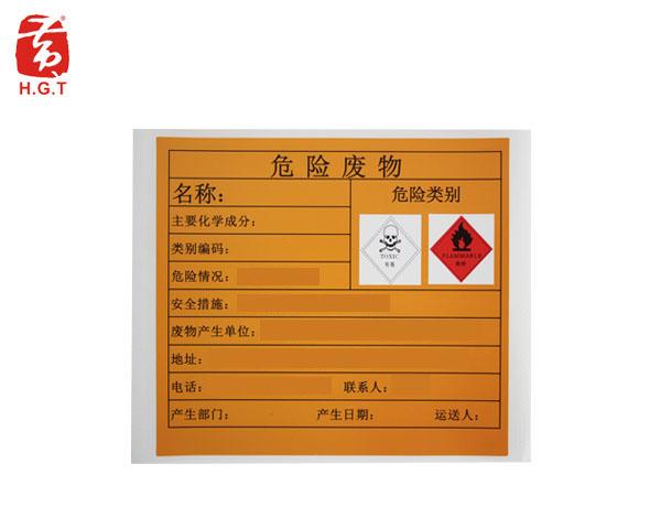 黄港同危险废物标签定制