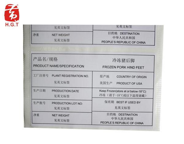 黄港同进口食品中文标签定制