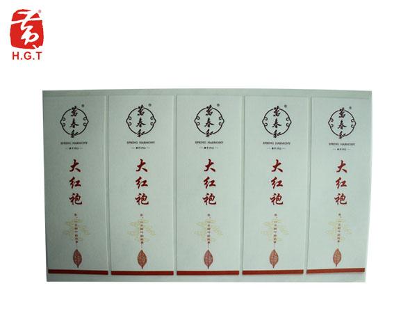 黄港同茶叶标签定制印刷