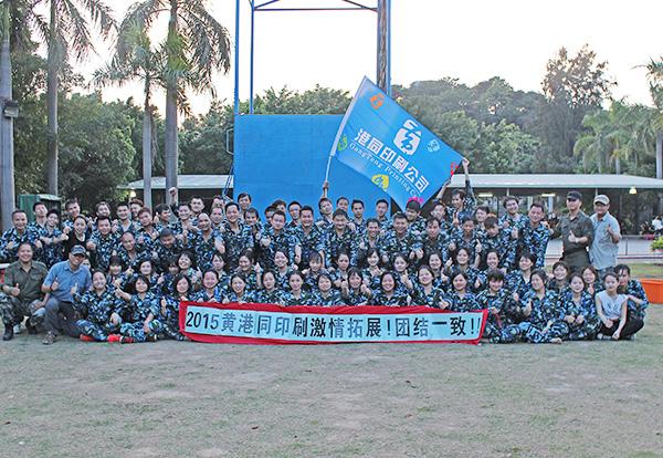 黄港同团队风采展示(八)