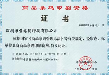 黄港同商品条码印刷资讯证书