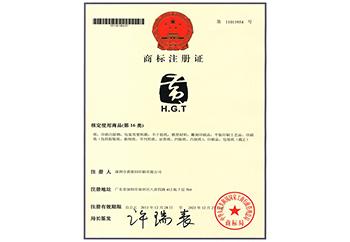 黄港同商标注册证