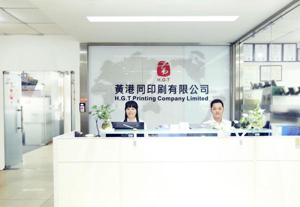 黄港同公司前台