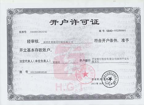 黄港同印刷开户许可证