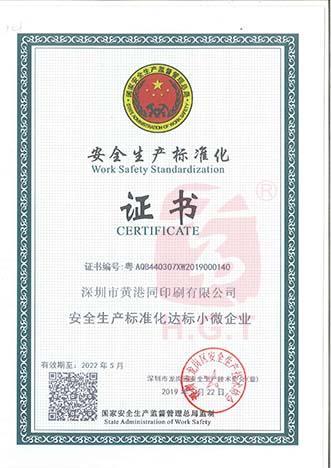 黄港同证书