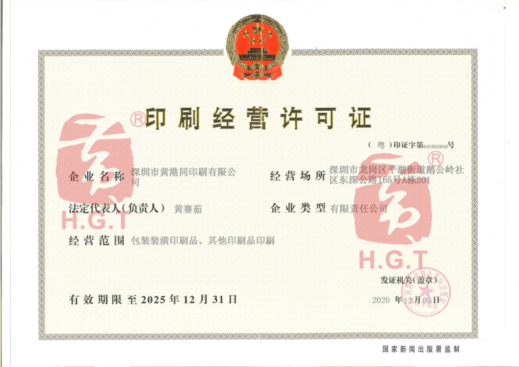 黄港同印刷经营许可证