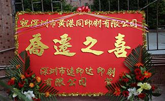 热烈庆祝黄港同印刷公司乔迁之喜!