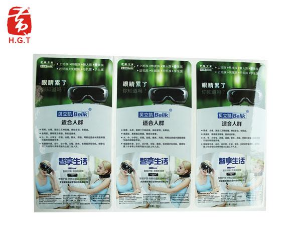 黄港同护眼设备标签印刷