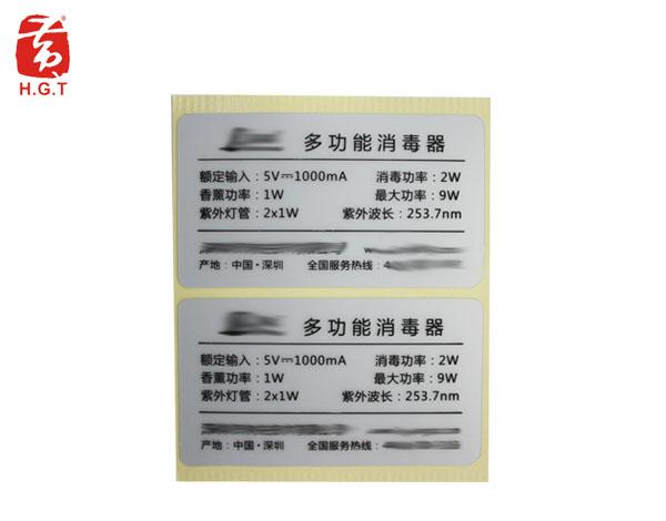 黄港同电器产品标签定制