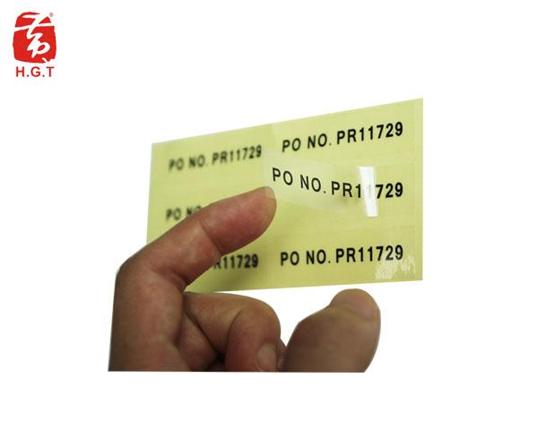 黄港同透明订单号码标签定制