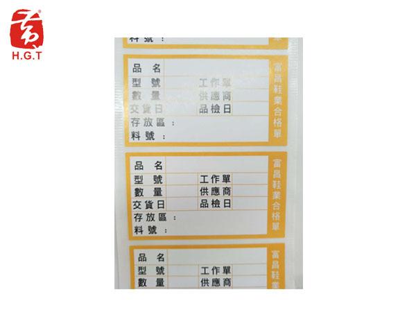 黄港同产品合格证标签定制印刷