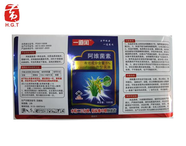黄港同杀虫剂农药标签印刷